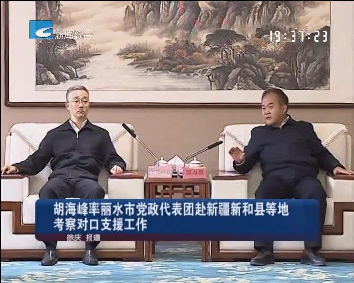 胡海峰率丽水市党政代表团赴新疆新和县等地考察对口支援工作