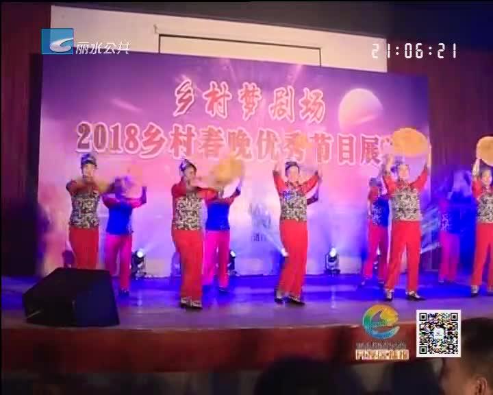 """南明山街道2018年乡村春晚优秀节目登上""""乡村梦剧场"""""""
