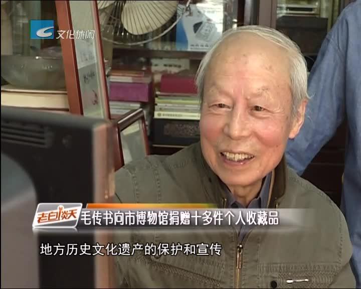 毛传书向市博物馆捐赠十多件个人收藏品