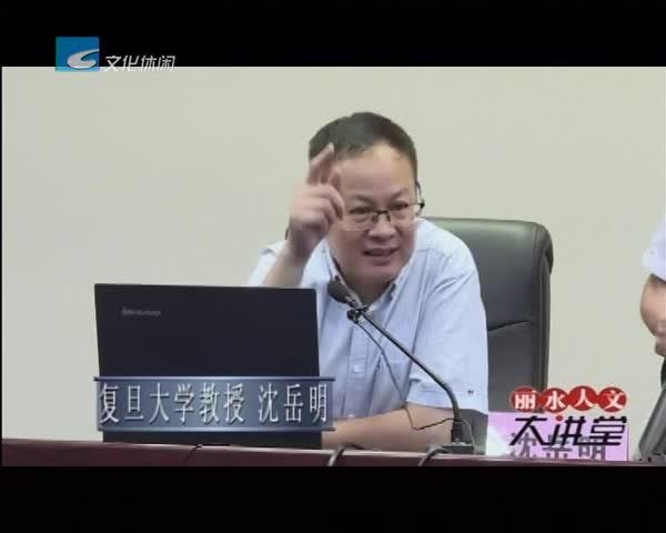 """【丽水人文大讲堂】 发现""""哥窑""""(四)"""