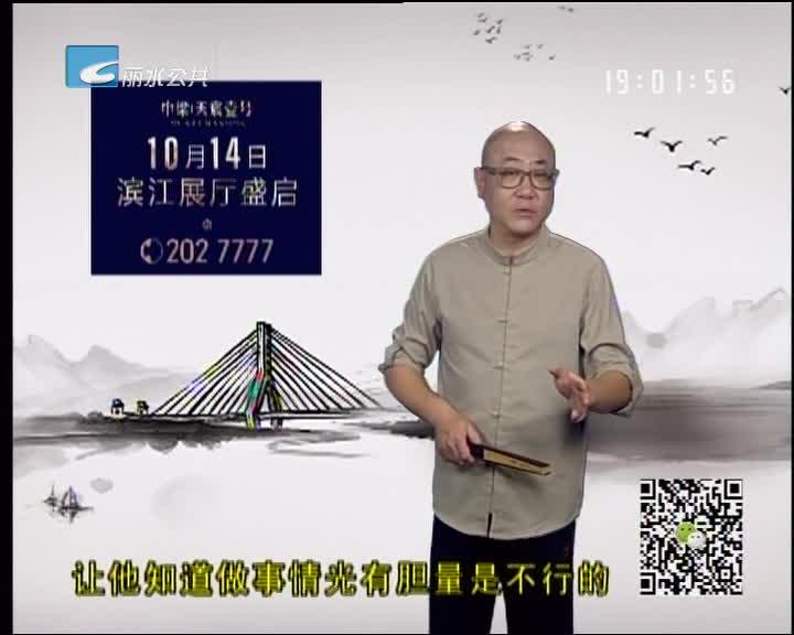 【丽水万事通】2018.10.16