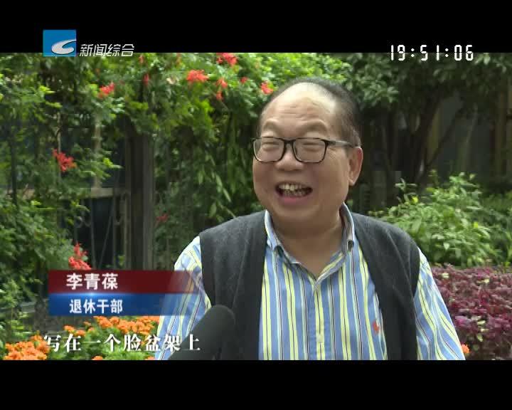 """我们的节日·重阳:最美夕阳红:退休干部李青葆的""""诗""""意人生"""