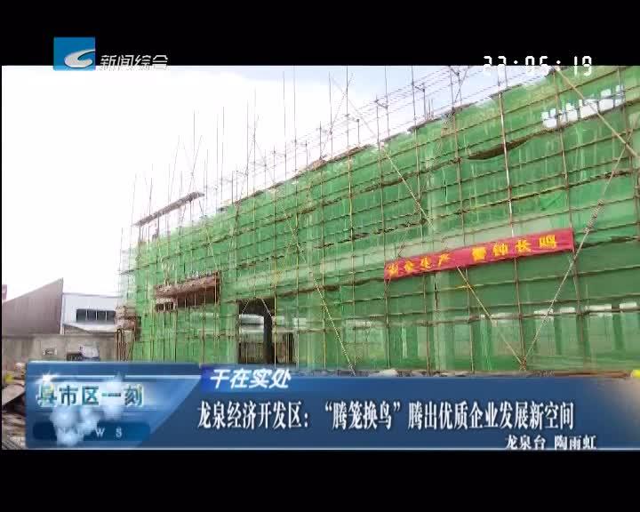 """龙泉经济开发区:""""腾笼换鸟""""腾出优质企业发展新空间"""