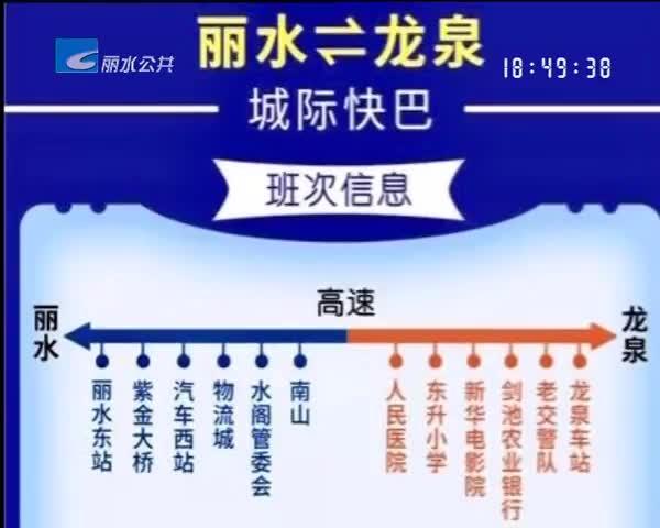 我市开通丽水至龙泉、庆元城际快巴