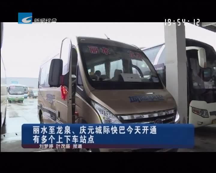 丽水至龙泉、庆元城际快巴今天开通 有多个上下车站点