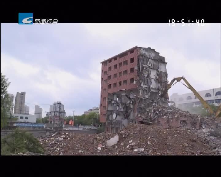 大力推进城中村改造:城东公寓二期项目完成全部拆除任务