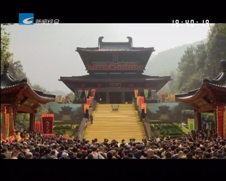 戊戌年中国・仙都祭祀轩辕黄帝大典今天举行