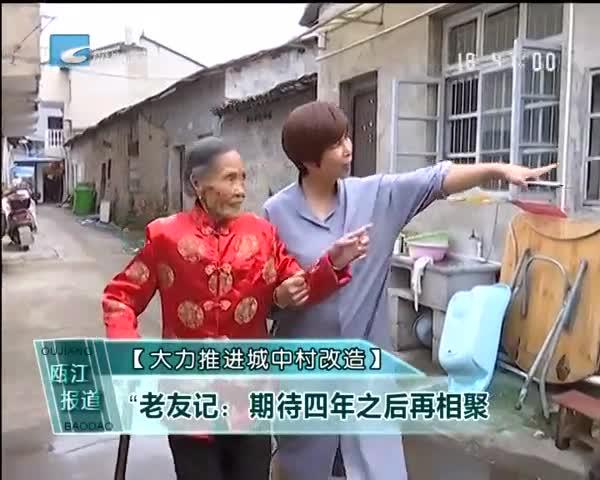 【大力推进城中村改造】老友记:期待四年之后再相聚