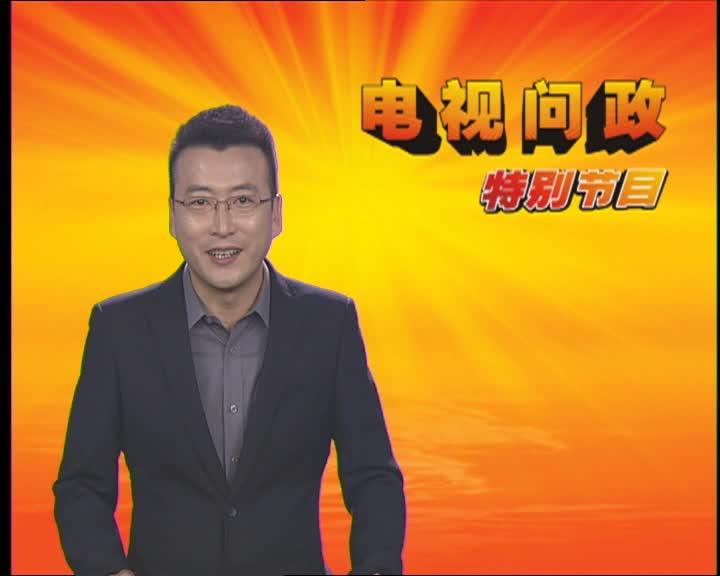 电视问政五周年特别节目 三
