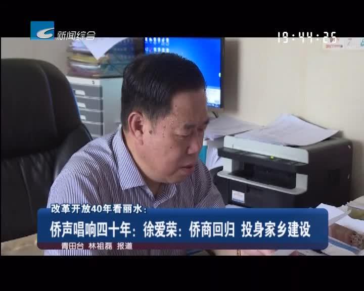 改革开放40年看丽水:侨声唱响四十年:徐爱荣:侨商回归 投身家乡建设