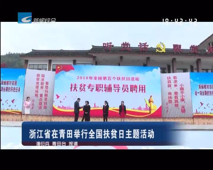 浙江省在青田举行全国扶贫日主题活动