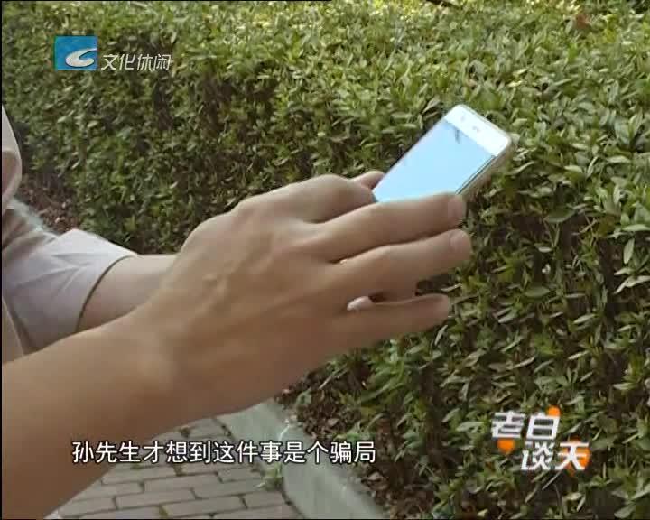 """老白谈防诈:""""炒股老师""""设局 男子20来天被骗30万"""