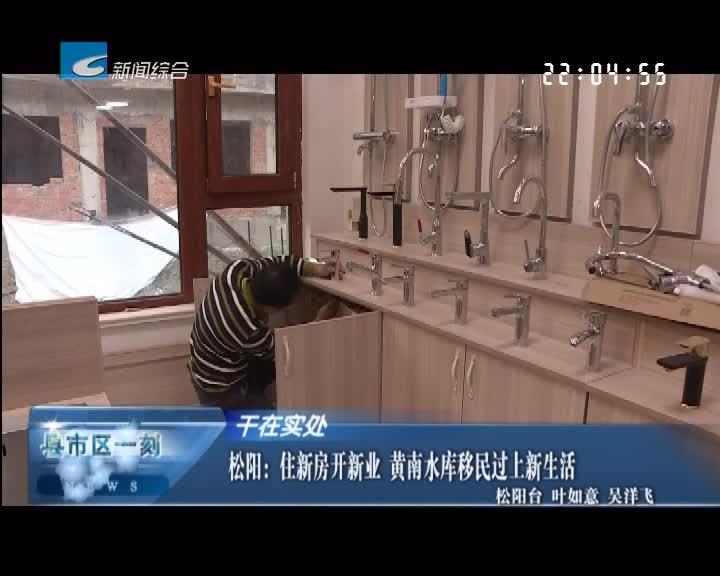 """""""干在实处"""" 松阳:住新房开新业 黄南水库移民过上新生活"""