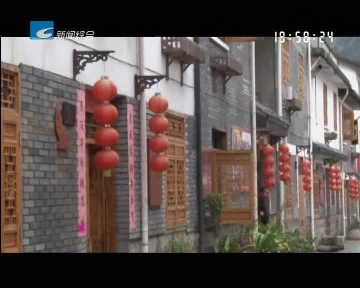 全市首个社会主义核心价值观宣传教育基地在庆元建成开放