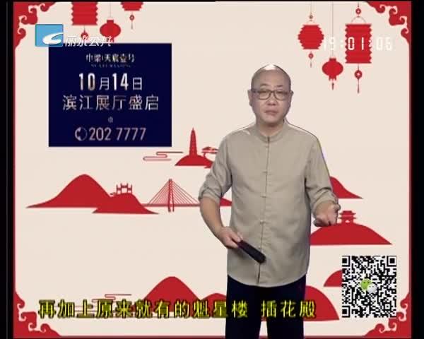 【丽水万事通】2018.10.20