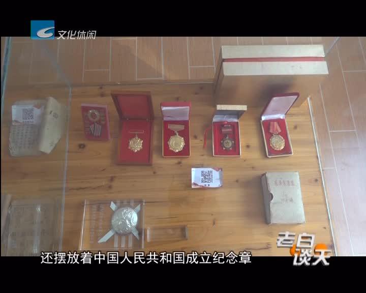博物馆里的宝贝:志愿军纪念章 传播红色文化
