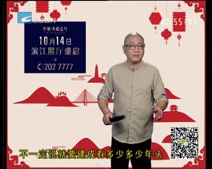 【丽水万事通】2018.10.21