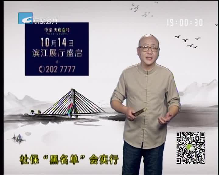 【丽水万事通】2018.10.22