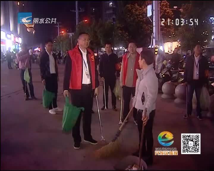 委领导上街开展卫生保洁和文明劝导 群众积极响应