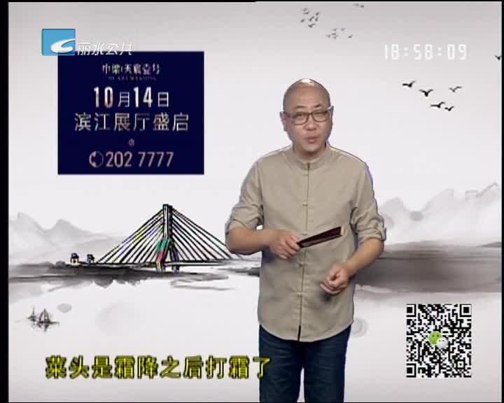 【丽水万事通】2018.10.23