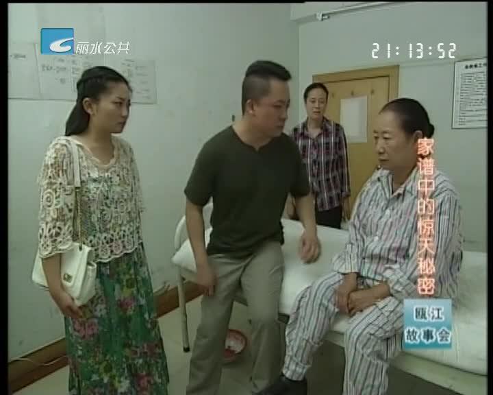 【瓯江故事会】家谱中的惊天秘密
