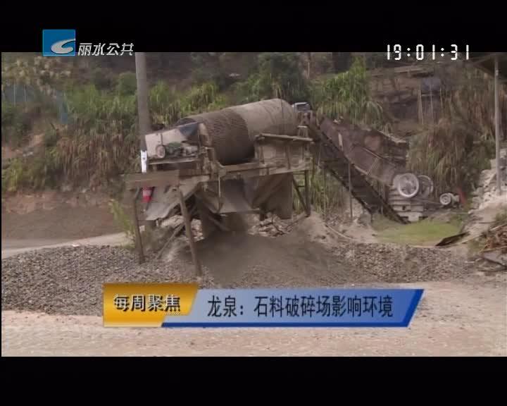 【每周聚焦】龙泉:石料破碎场影响环境