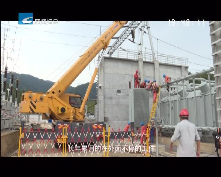 """【风采】电网建设强推进 力争三年""""再造一个丽水电网"""""""