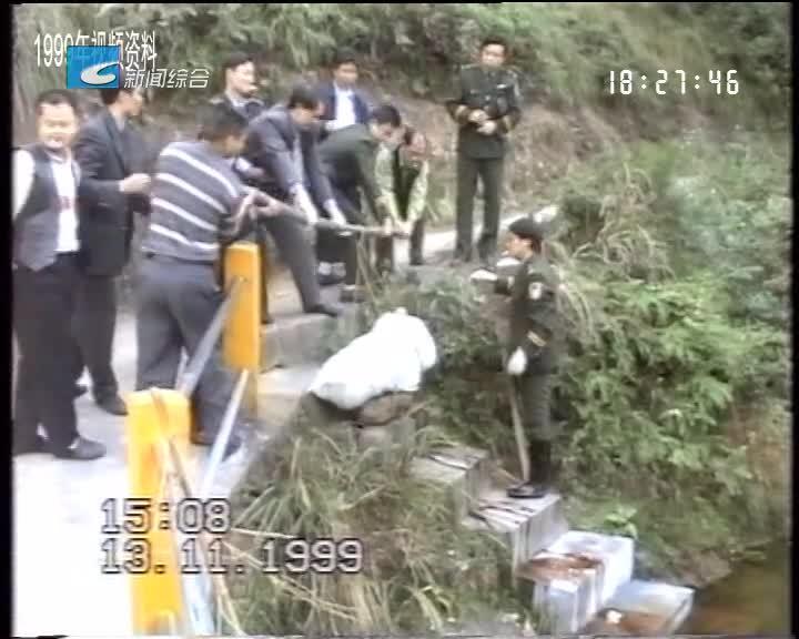【瓯江警视】19年前的沉尸案