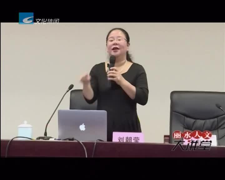 【丽水人文大讲堂】培养孩子自主学习力(一)