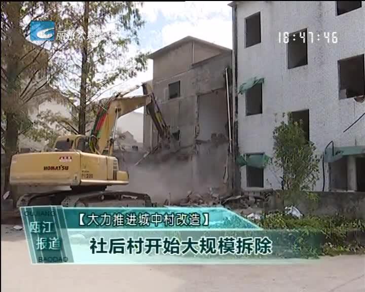 [大力推进城中村改造]社后村开始大规模拆除
