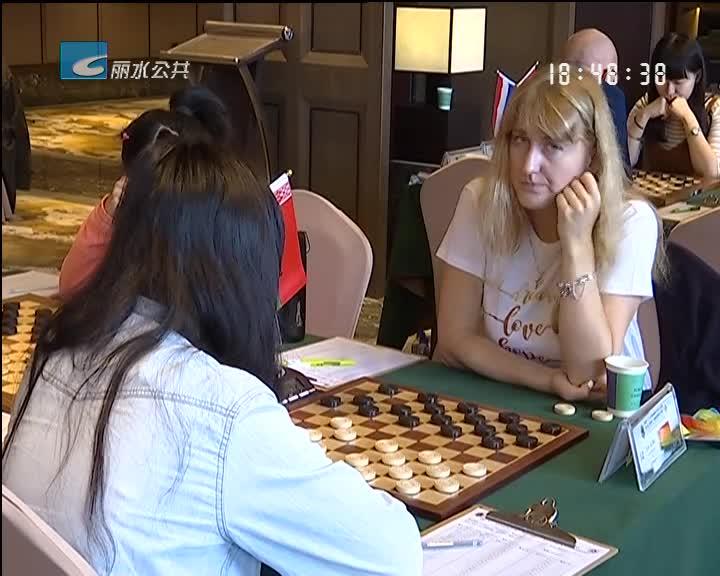 2018年国际跳棋世界杯分站赛在我市举行