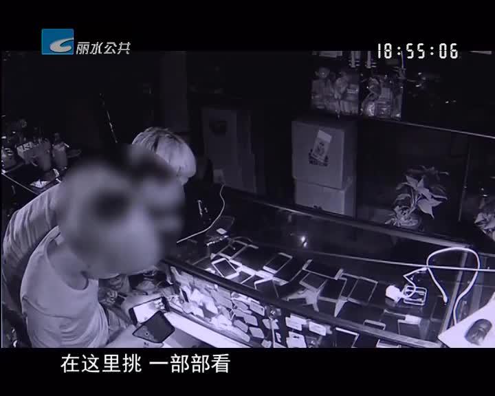 小小少年组团盗窃 专偷手机和香烟