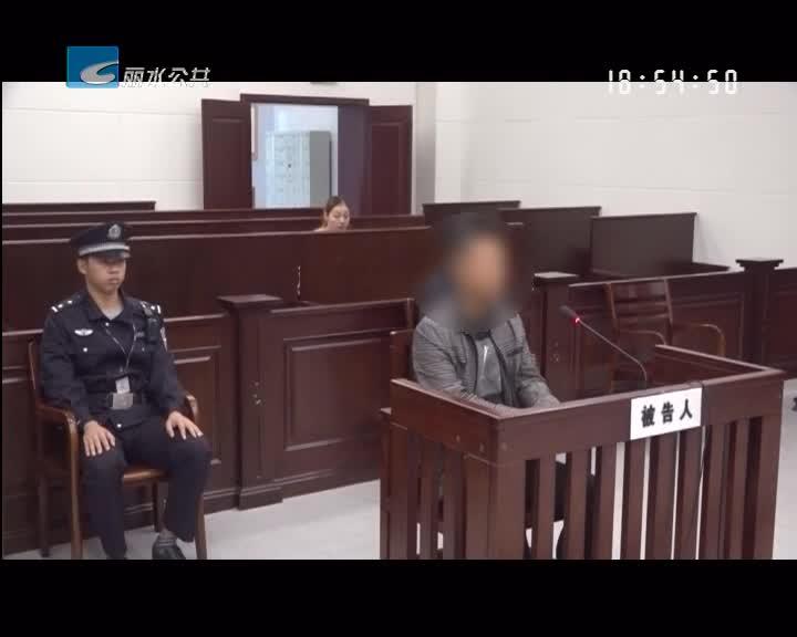 遂昌一男子聚众赌博被判刑