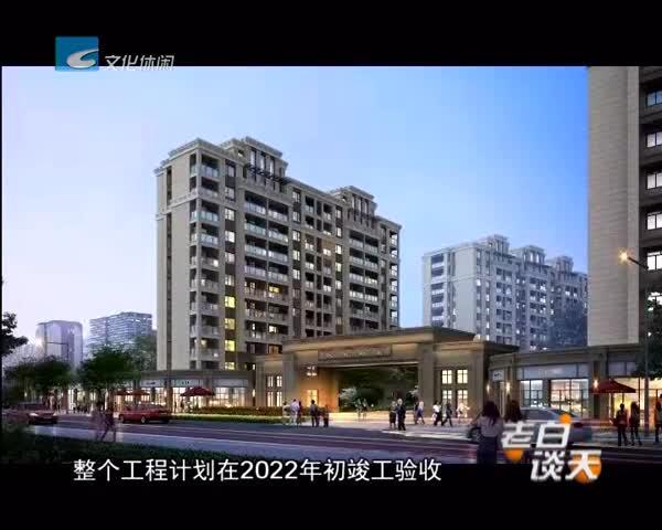 大力推进城中村改造 城南公寓安置房建设稳步推进