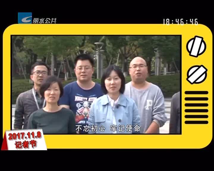 微视频《记者节:二频道奔跑者》