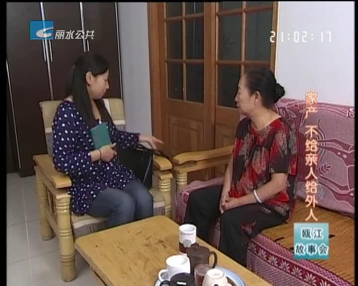 【瓯江故事会】家产不给亲人给外人