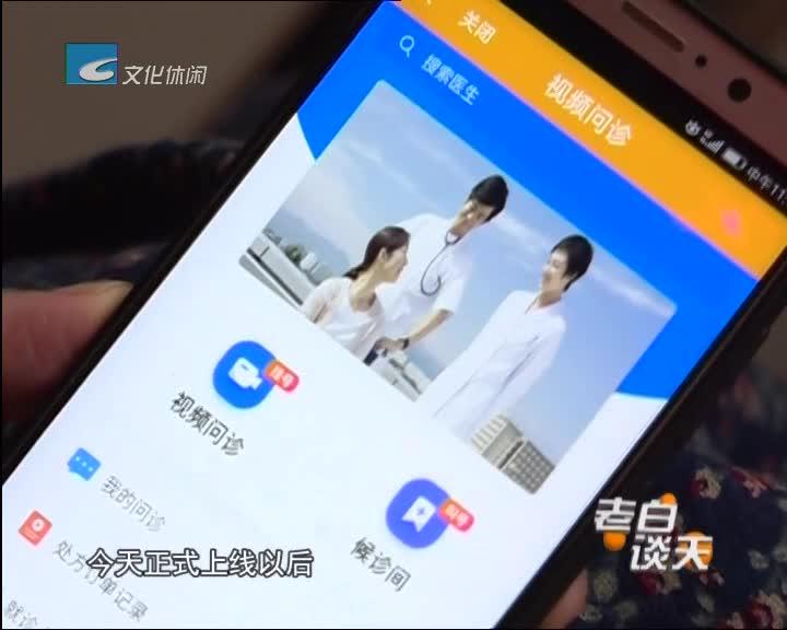 今天医联体6家网上医院及药物配送平台正式上线