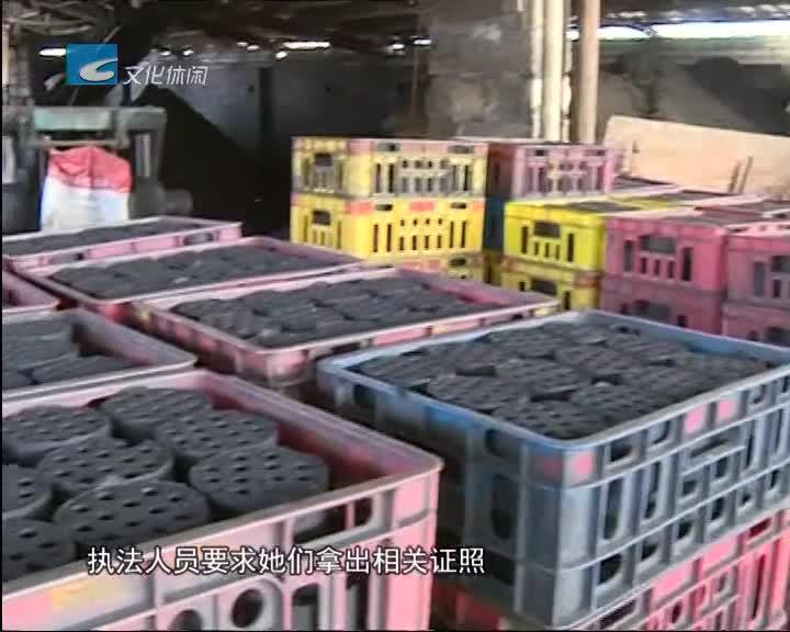 告别蜂窝煤:依法要求厂家停产 从源头控制蜂窝煤生产