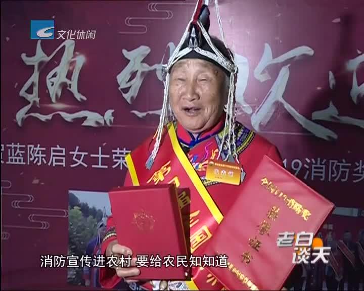 景宁八旬老太获第四届全国119消防奖先进个人