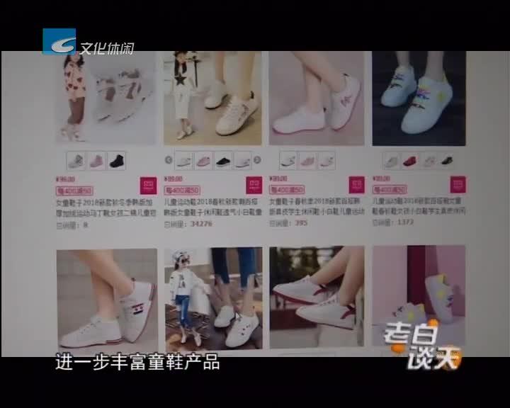 """青田 童鞋增加广告投放 积极备战赢""""双十一""""订单"""
