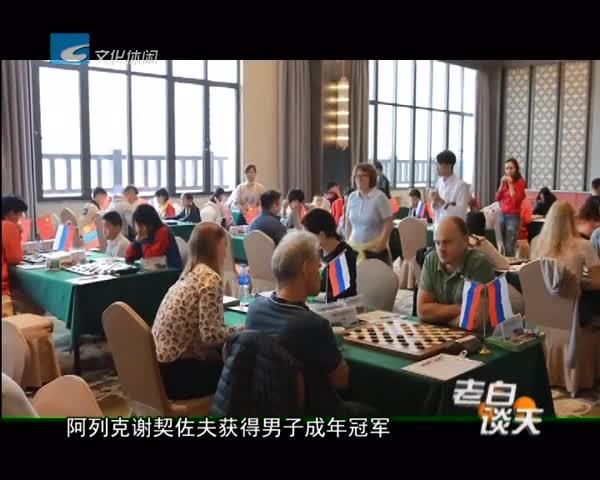 第六届中国国际跳棋公开赛在景宁落下帷幕