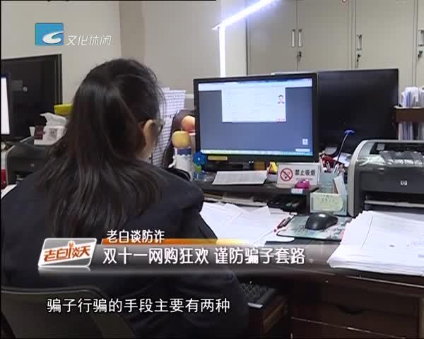 老白谈防诈:双十一网购狂欢 谨防骗子套路