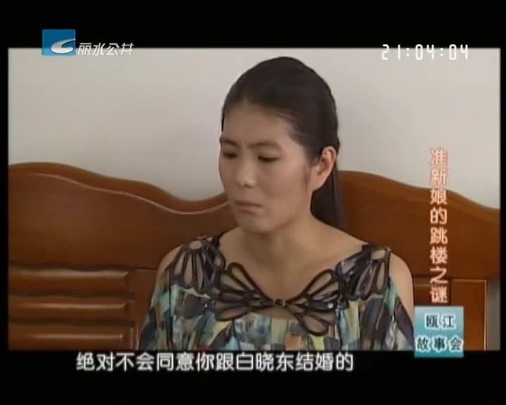 【瓯江故事会】准新娘的跳楼之谜(上)