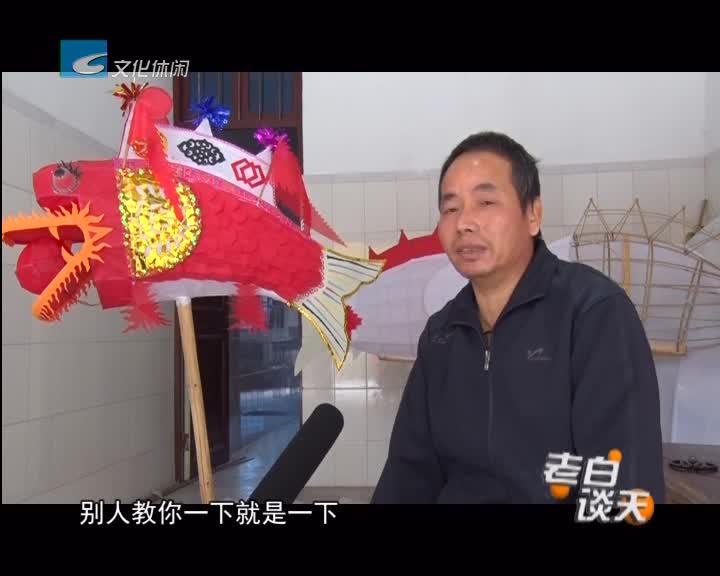 """李高峰 制作鱼灯四十年 鱼灯远""""游""""出国门"""