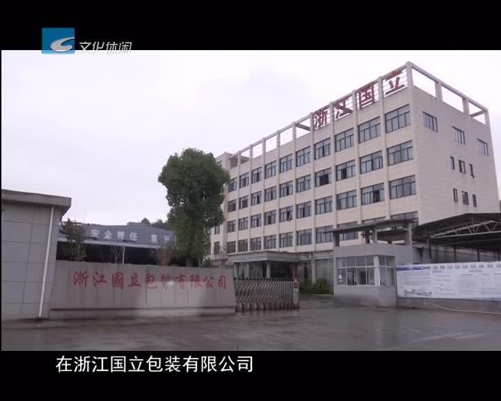 """龙泉:企业为四川昭化贫困劳动力设立""""爱心岗位"""""""