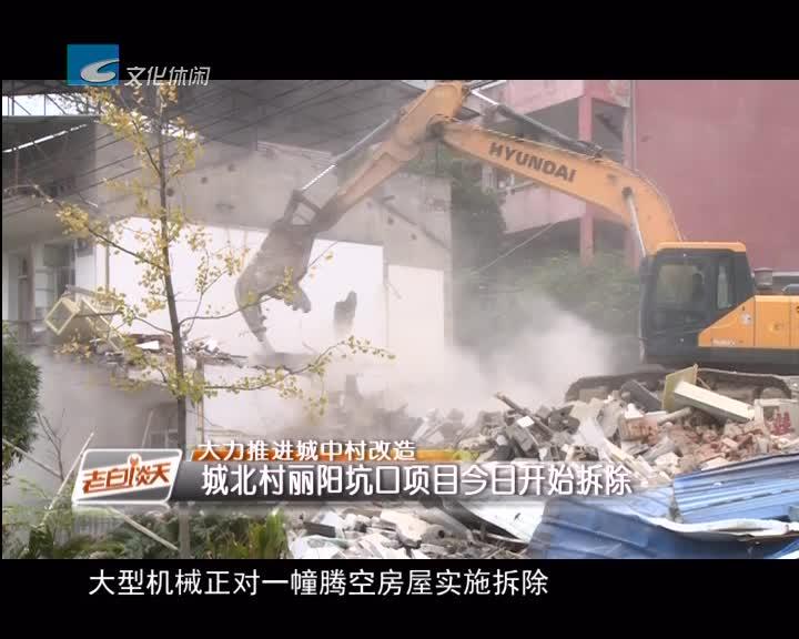 大力推进城中村改造 城北村丽阳坑口项目今日开始拆除