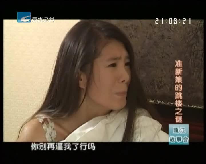【瓯江故事会】准新娘的跳楼之谜(下)