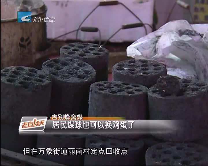 告别蜂窝煤:居民煤球也可以换鸡蛋了