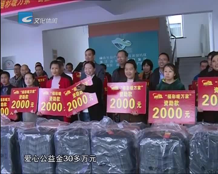 福彩30万资助150名外来困难务工人员