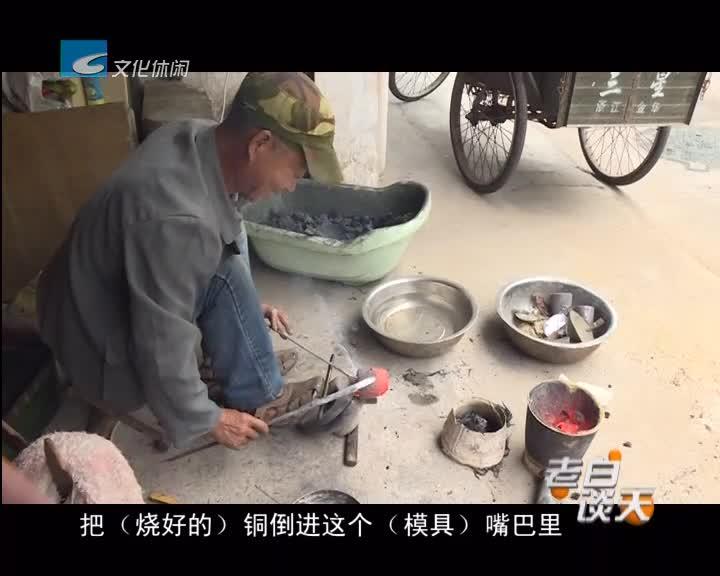 陈国标:坚守制铜工艺50年 一生就做好这件事